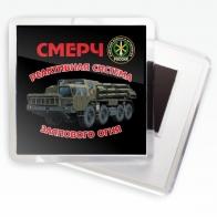 Магнитик Ракетных войск «Смерч»