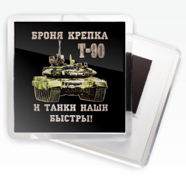 Магнитик Танковых войск «Т-90»