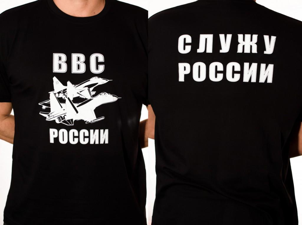 Футболка ВВС «Служу России»