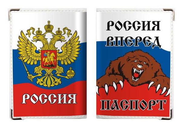 Обложка на Паспорт в цветах Российского флага «Россия Вперёд»