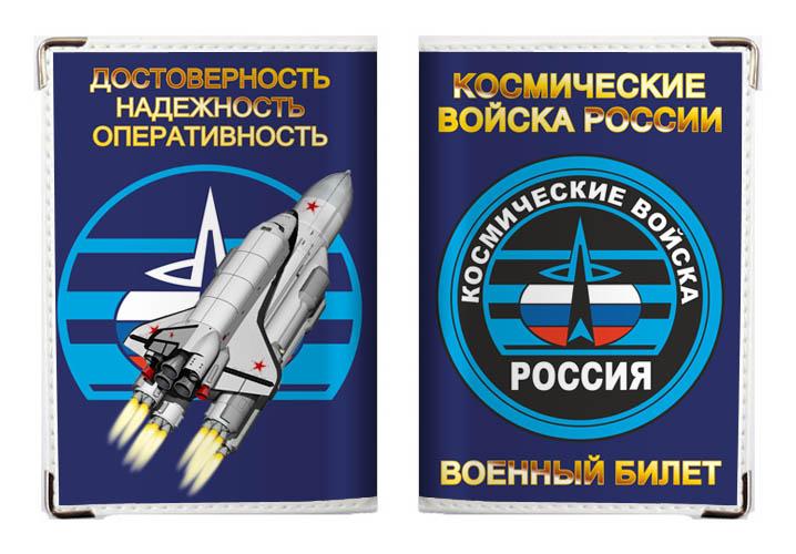 Обложка на военный билет «Космические Войска России»