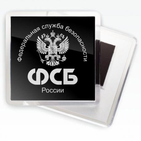 Магнитик «ФСБ»