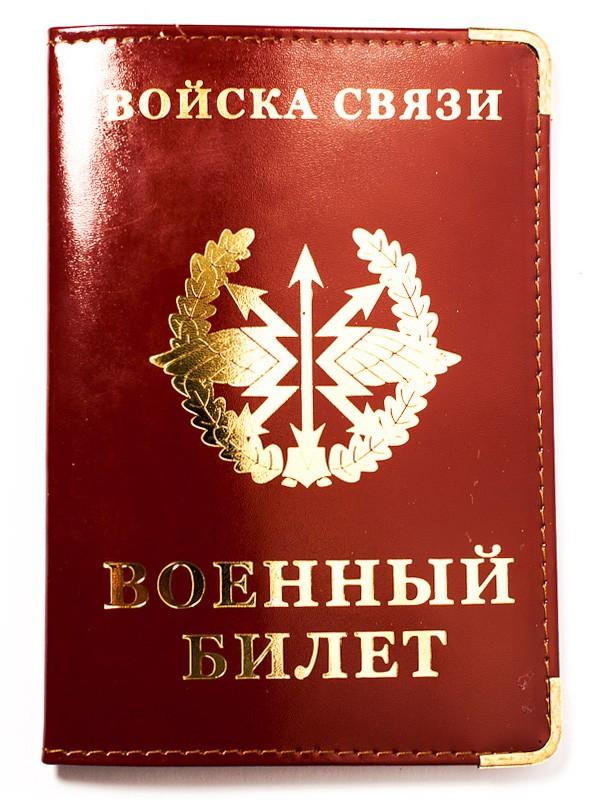 Обложка на военный билет «Войска Связи»