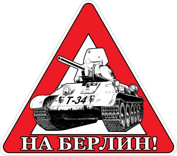 Советская наклейка на авто