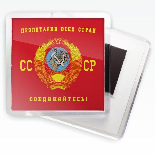 Магнитик СССР «Пролетарии соединяйтесь!»