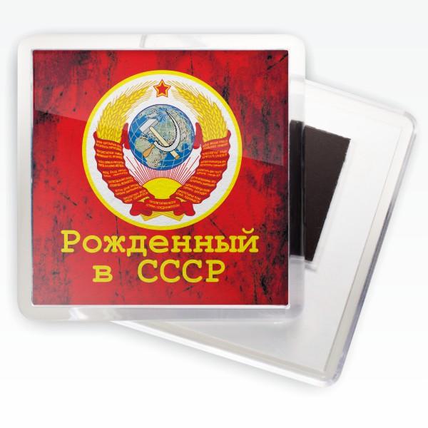 Магнитик «Рожденный в СССР»