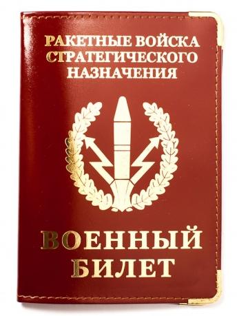 Обложка с тиснением на военный билет «РВСН»