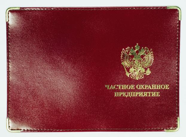 Обложка на Удостоверение «ЧОП»