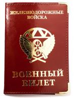Обложка на военный билет «Железнодорожные войска»