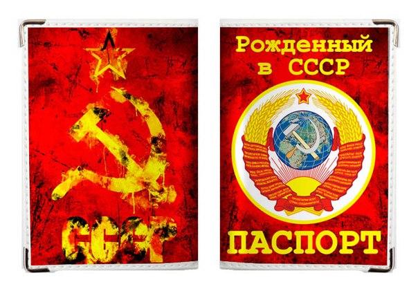 Обложка на паспорт СССР