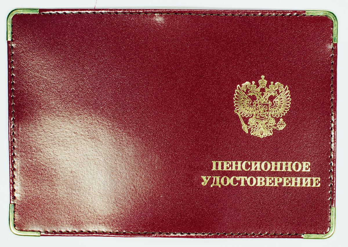 Обложка на Пенсионное Удостоверение