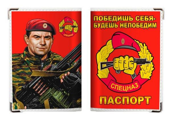 Обложка на Паспорт «Спецназ ВВ Краповые Береты»