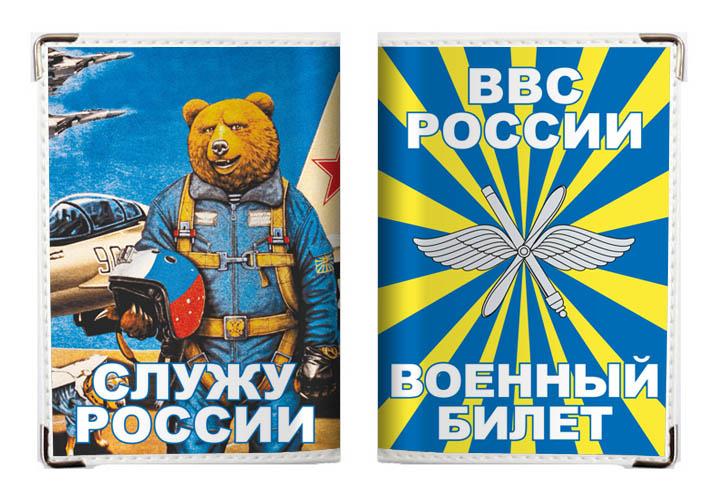 Обложка на военный билет «ВВС России»