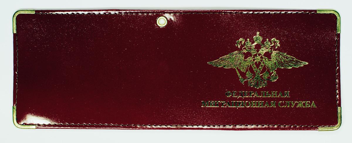 Обложка на Удостоверение «Миграционная Служба»