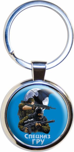 Брелок «Спецназ ГРУ»
