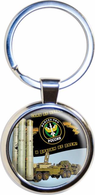 Брелок «Войска ПВО»