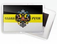 Магнитик  Имперский флаг «Слава Руси»