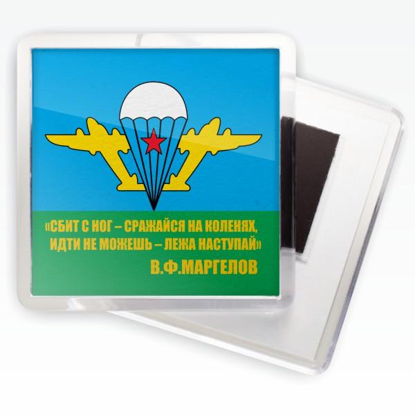 Магнитик ВДВ «Маргелов В.Ф.»