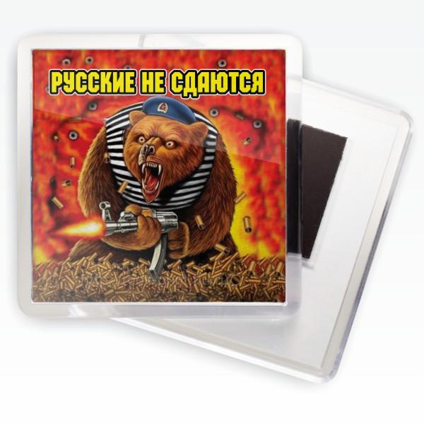 Магнитик «Русские не сдаются» с медведем