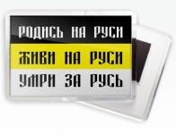 Магнитик с имперским флагом «Родись на Руси!»