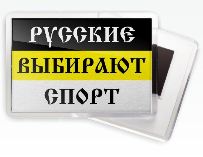 Магнитик с имперским флагом «Русские выбирают спорт»