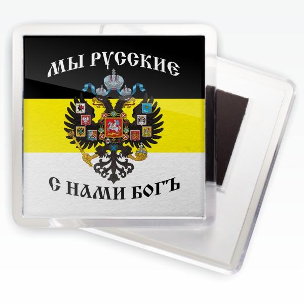 Магнитик с имперским флагом «Мы русские с нами Богъ»