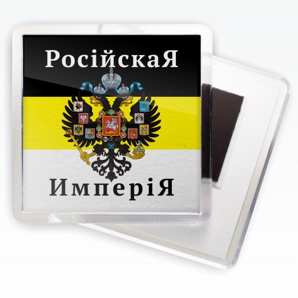 Магнитик с имперским флагом «Российская Империя»