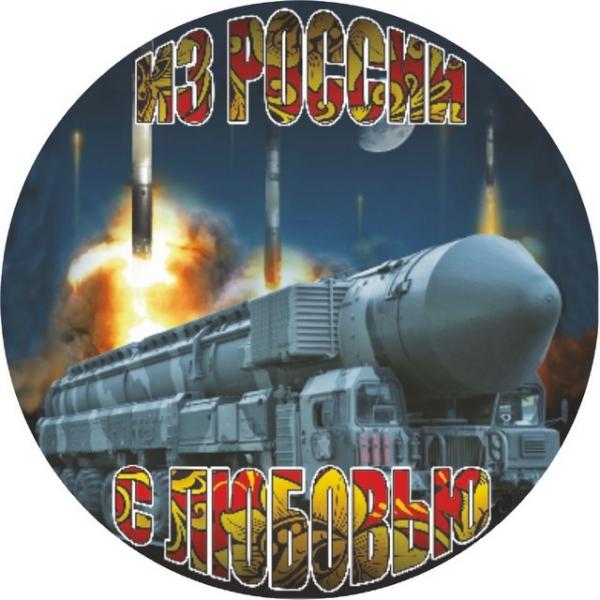 Наклейка «Из России с любовью»