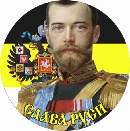 Наклейка Имперский флаг «Император Николай»