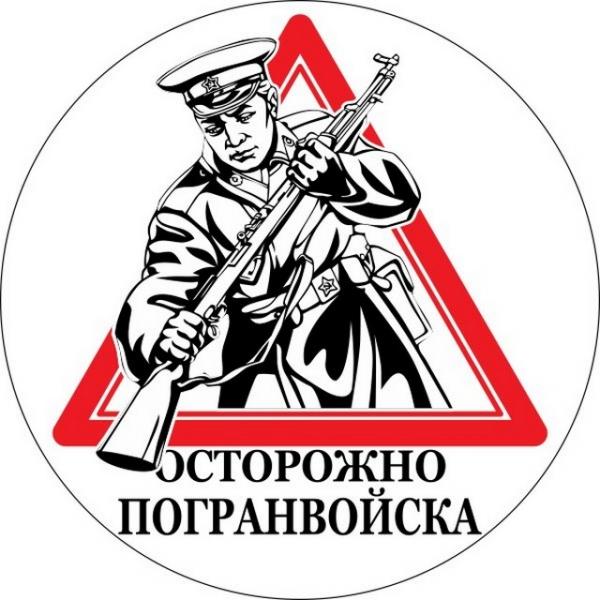 Наклейка «Осторожно Погранвойска»