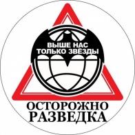 Наклейка Военная Разведка «Осторожно разведка»