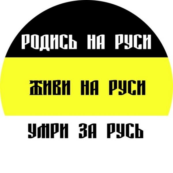 Наклейка Имперский флаг «Родись на Руси»