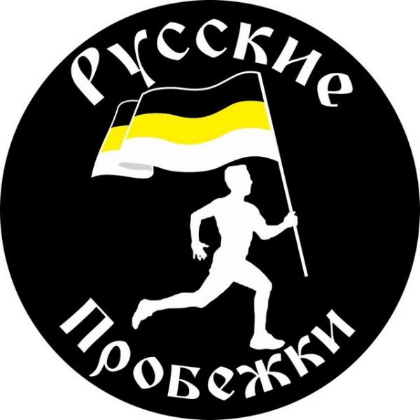 Наклейка «Русская пробежка»