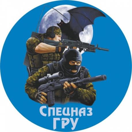 Наклейка «Спецназ ГРУ»