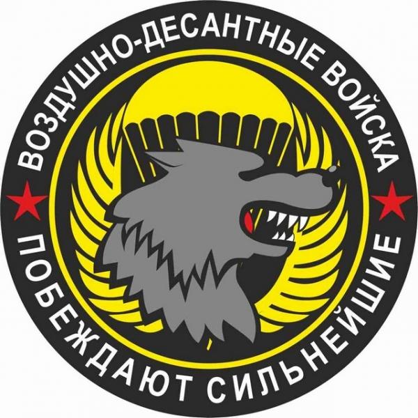 Наклейка «Спецназ ВДВ»