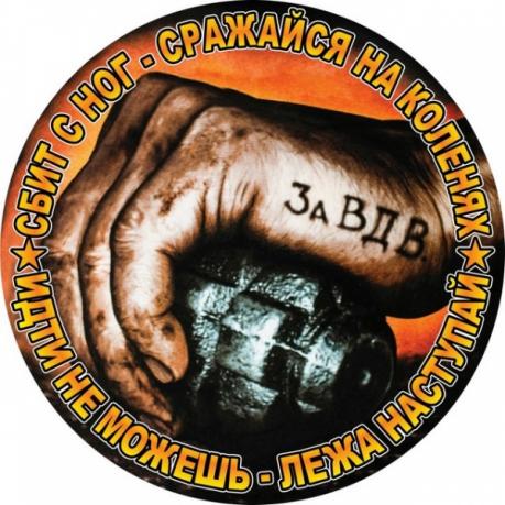 Наклейка ВДВ «Лимонка»