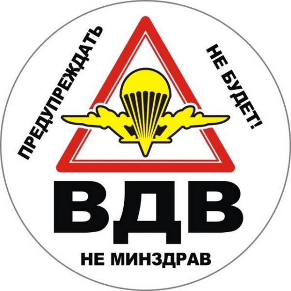 Наклейка ВДВ «ВДВ не минздрав»