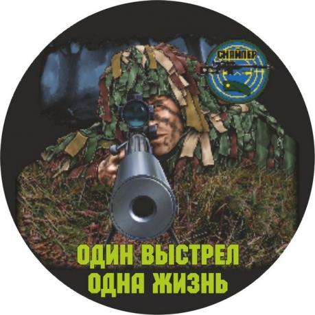 Наклейка «Снайпер»