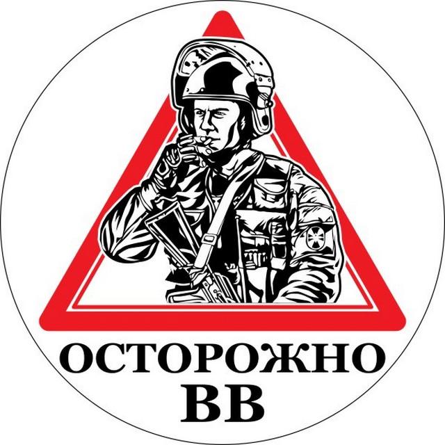 Наклейка Внутренних войск «Осторожно ВВ»