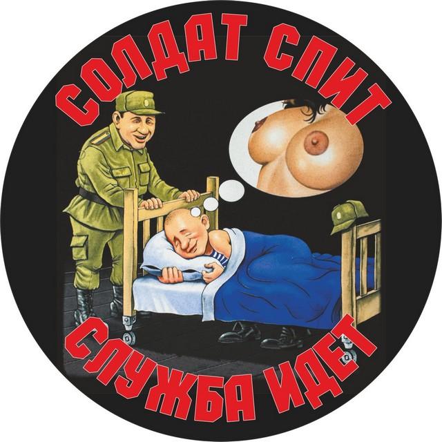 Наклейка общевойсковая «Солдат спит»