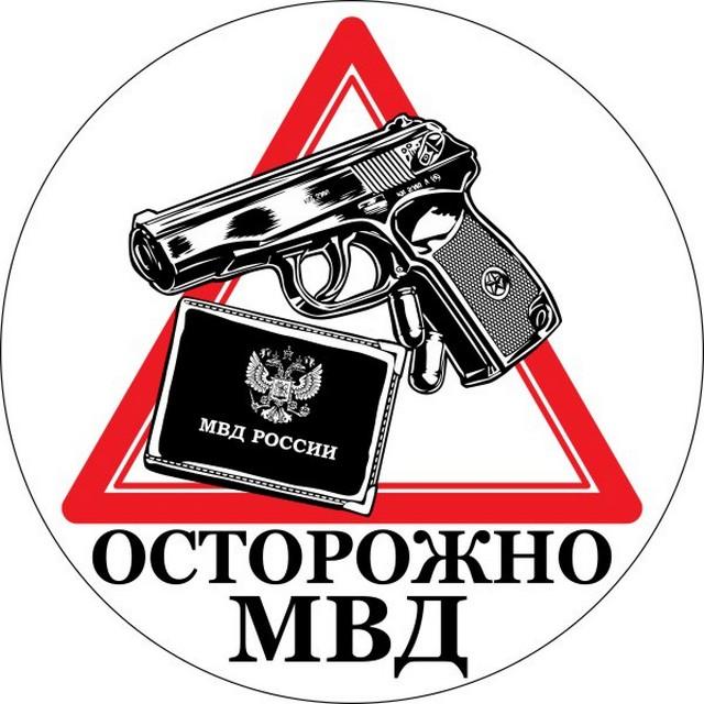 Наклейка МВД «Осторожно МВД»