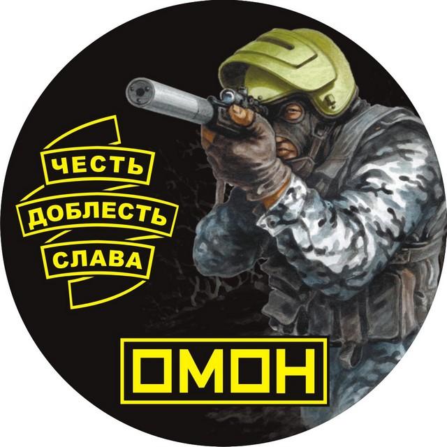 Наклейка «ОМОН Боец»