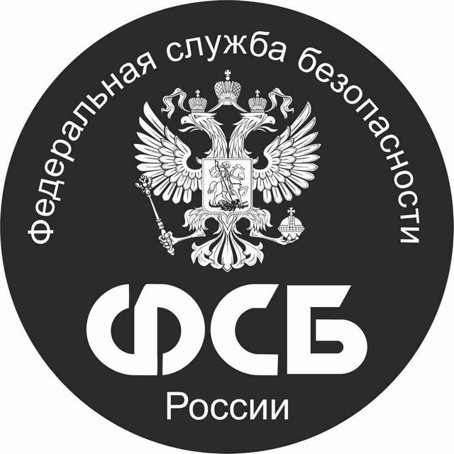 Наклейка «ФСБ»