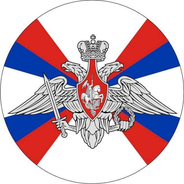 Наклейка «Министерство обороны»