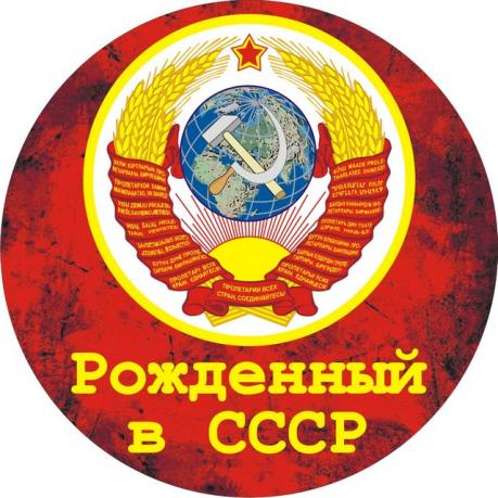 Советская наклейка