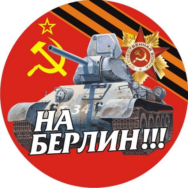 """Наклейка """"Танк Победы"""""""