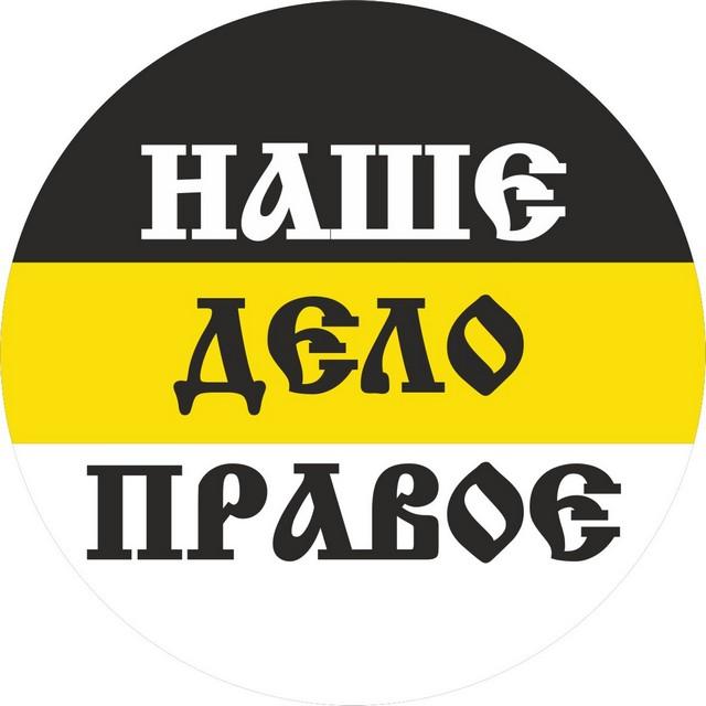 Наклейка Имперский флаг «Наше Дело Правое»