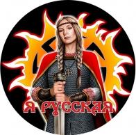 Наклейка с коловратом «Я Русская»