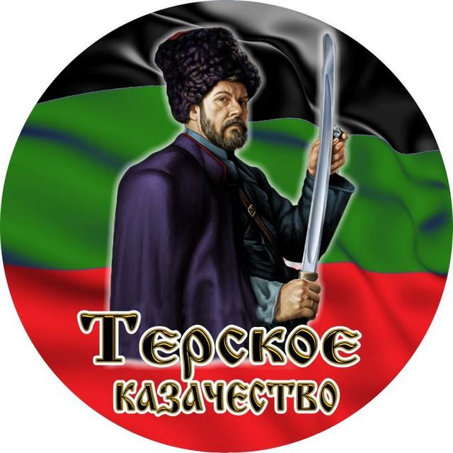 Наклейка «Терской казак»