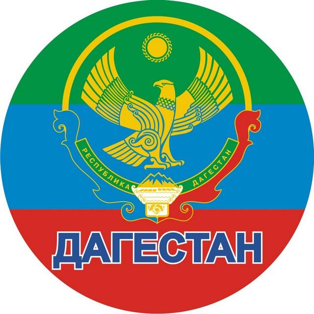 Наклейка «Флаг Дагестана» с гербом